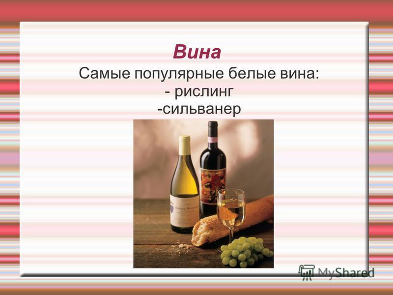 Вина Самые популярные белые вина: - рислинг -сильванер