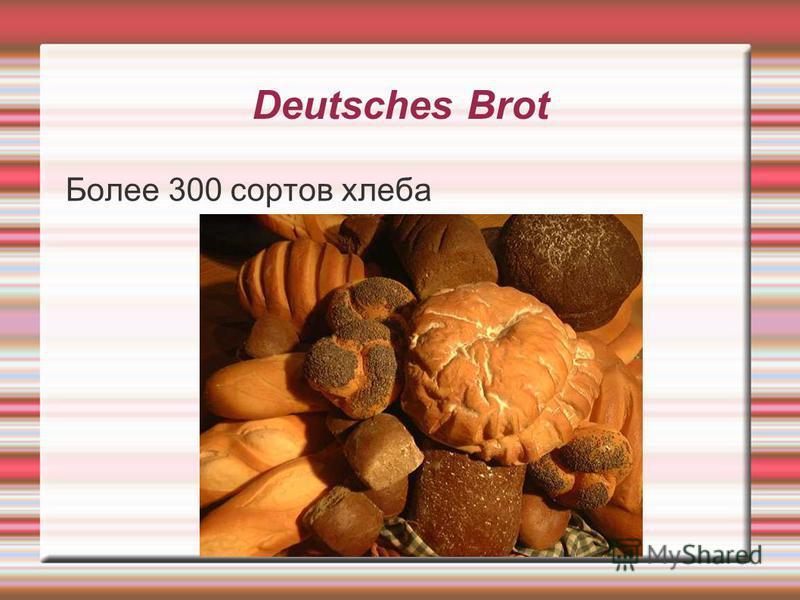 Deutsches Brot Более 300 сортов хлеба