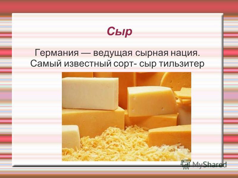 Сыр Германия ведущая сырная нация. Самый известный сорт- сыр тильзитер