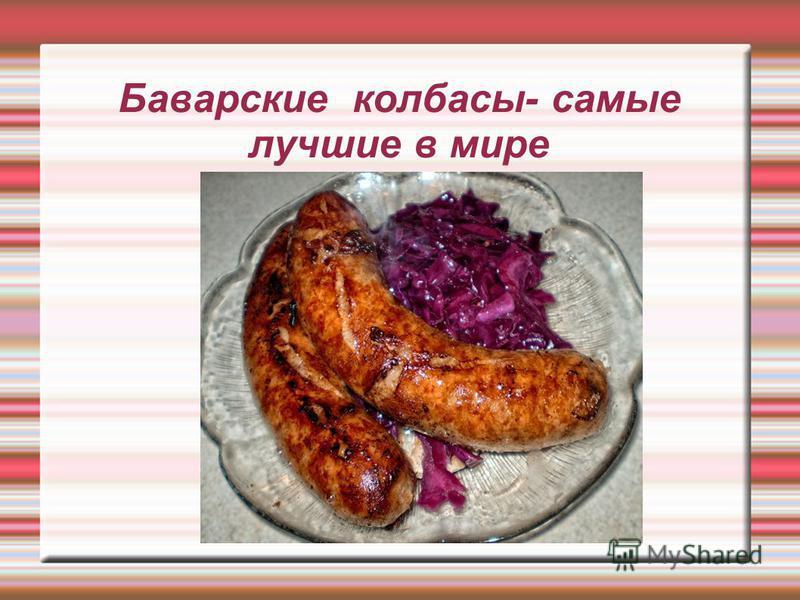 Баварские колбасы- самые лучшие в мире