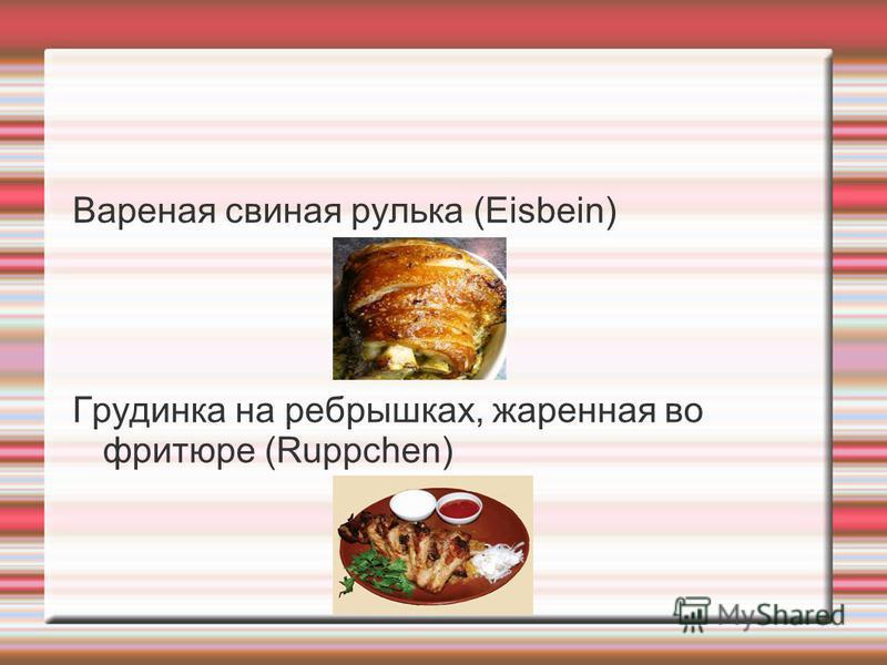 Вареная свиная рулька (Eisbein) Грудинка на ребрышках, жаренная во фритюре (Ruppchen)