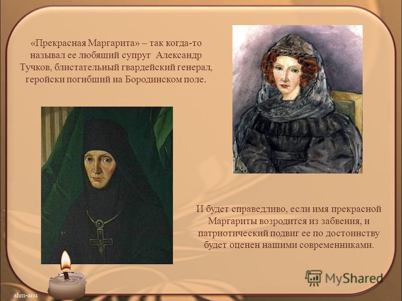 «Прекрасная Маргарита» – так когда-то называл ее любящий супруг Александр Тучков, блистательный гвардейский генерал, геройски погибший на Бородинском поле. И будет справедливо, если имя прекрасной Маргариты возродится из забвения, и патриотический по