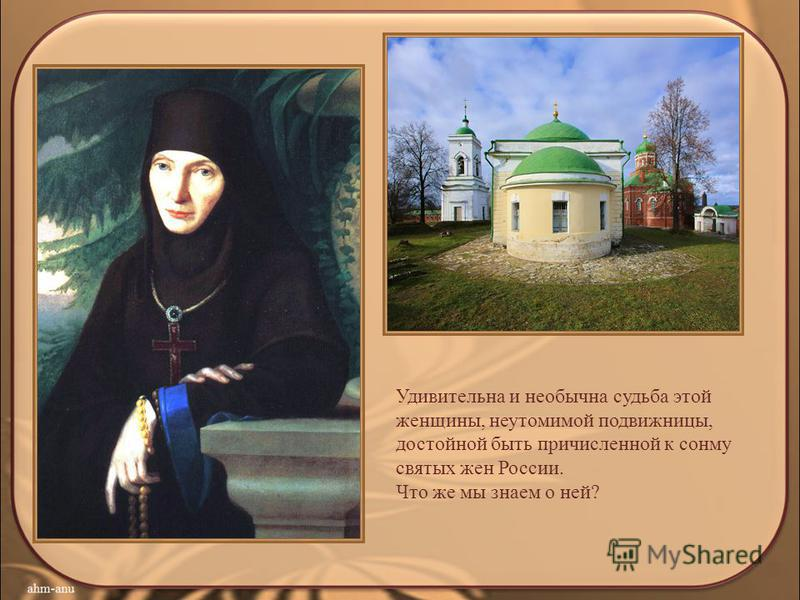 Удивительна и необычна судьба этой женщины, неутомимой подвижницы, достойной быть причисленной к сонму святых жен России. Что же мы знаем о ней?