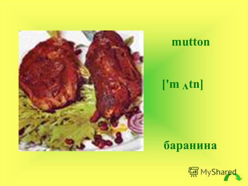 mutton ['m tn] баранина v