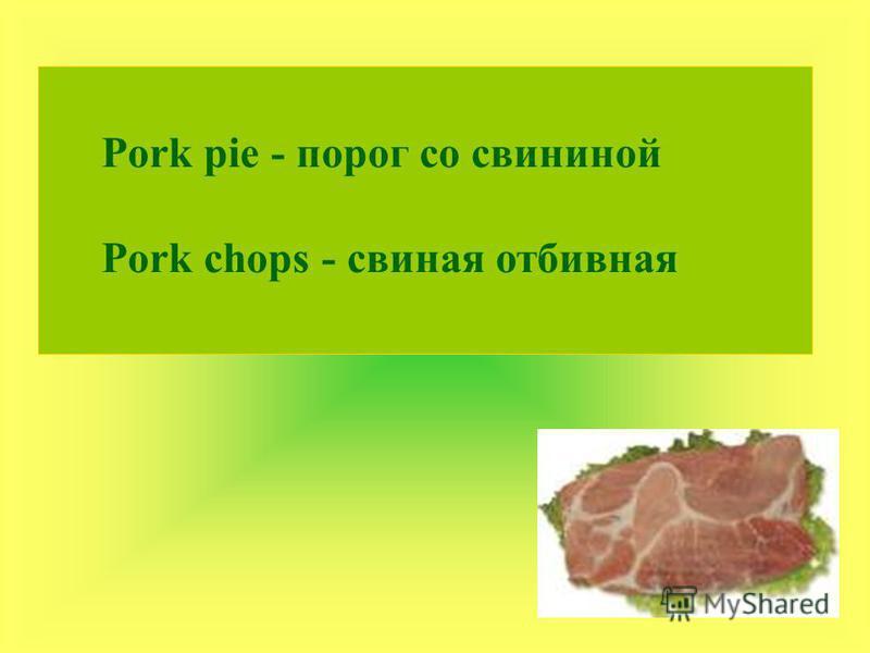 Pork pie - порог со свининой Pork chops - свиная отбивная
