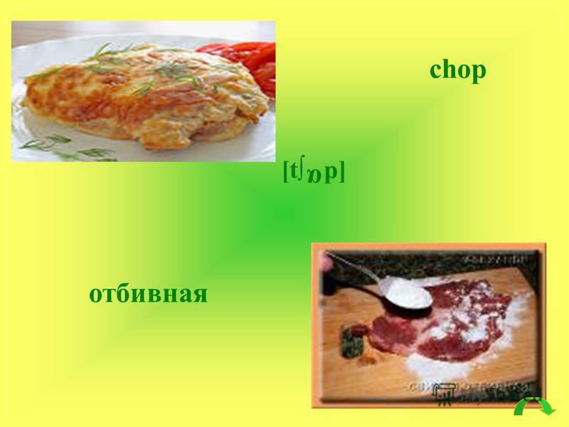 chop [t p] отбивная α