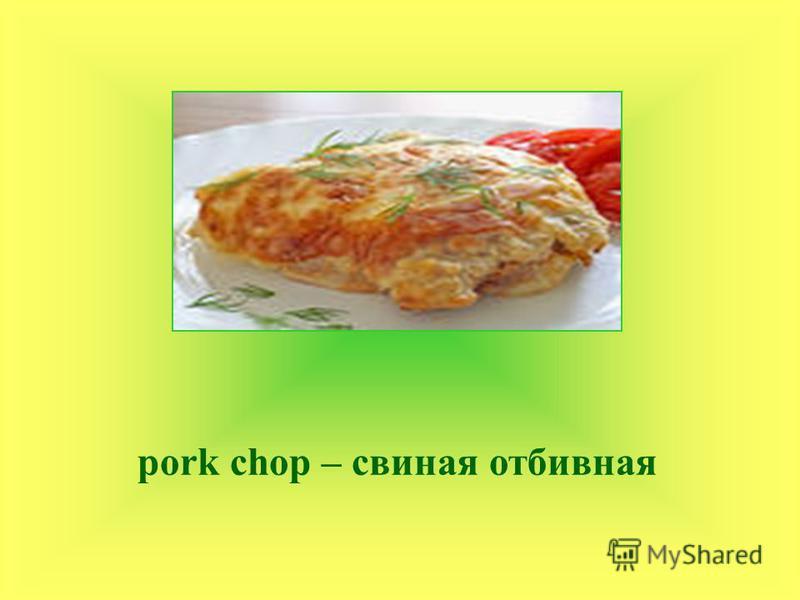 pork chop – свиная отбивная