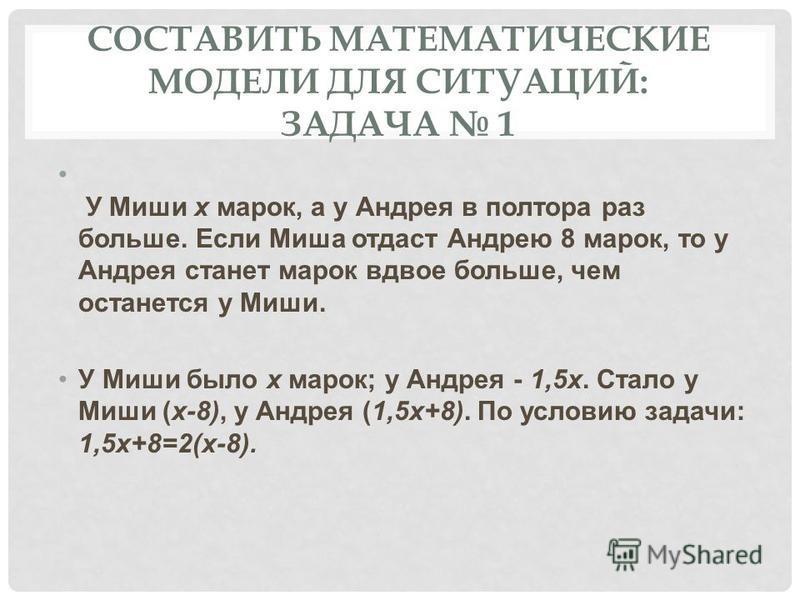 ЗНАКОВЫЕ МОГУТ БЫТЬ ВЫПОЛНЕНЫ КАК НА ЕСТЕСТВЕННОМ ЯЗЫКЕ, ТАК И НА МАТЕМАТИЧЕСКОМ ЯЗЫКЕ Знаковыми моделями текстовых задач, выполненными на математическом языке, являются: - выражение; - уравнение; - система уравнений; - запись решения задачи по дейст