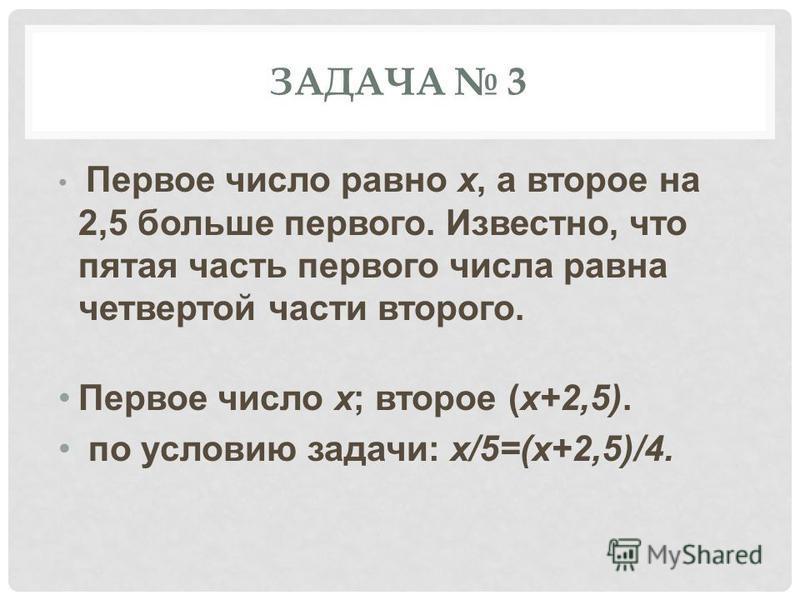 ЗАДАЧА 2 Во втором цехе работают x человек, в первом - в 4 раза больше, чем во втором, а в третьем - на 50 человек больше, чем во втором. Всего в трех цехах завода работают 470 человек. Во втором цехе работают x человек, в первом - 4 х, а в третьем –