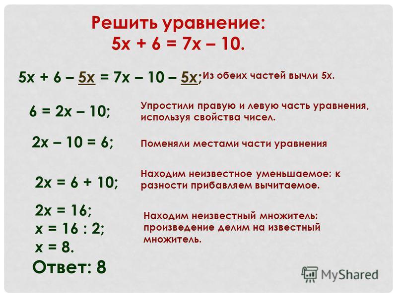 2) 4x – 9 = 2x + 11; 4x – 9 – 2 х = 2x + 11 – 2 х ; 2 х – 9 = 11; 2 х = 11 + 9; 2 х = 20; х = 20 : 2; х = 10. Ответ: 10 3) 6x + 9 = 2x + 33; 6x + 9 – 2 х = 2x + 33 – 2 х ; 4 х + 9 = 33; 4 х = 33 – 9; 4 х = 24; х = 24 : 4; х = 6. Ответ: 6