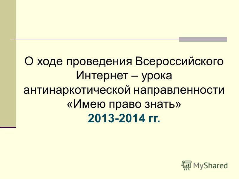 О ходе проведения Всероссийского Интернет – урока антинаркотической направленности «Имею право знать» 2013-2014 гг.