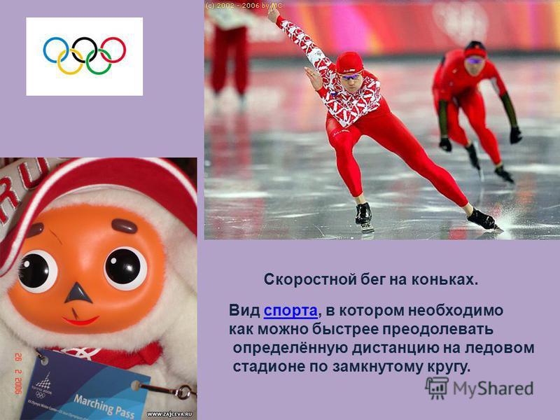 Скоростной бег на коньках. Вид спорта, в котором необходимо спорта как можно быстрее преодолевать определённую дистанцию на ледовом стадионе по замкнутому кругу.