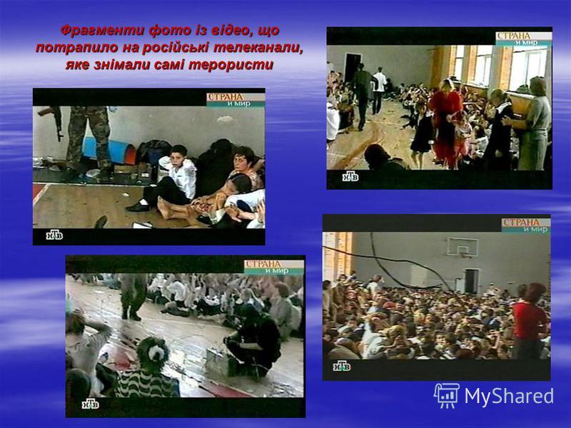 Фрагменти фото із відео, що потрапило на російські телеканали, яке знімали самі терористи