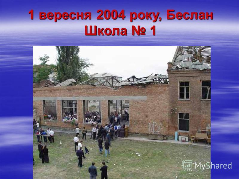 1 вересня 2004 року, Беслан Школа 1