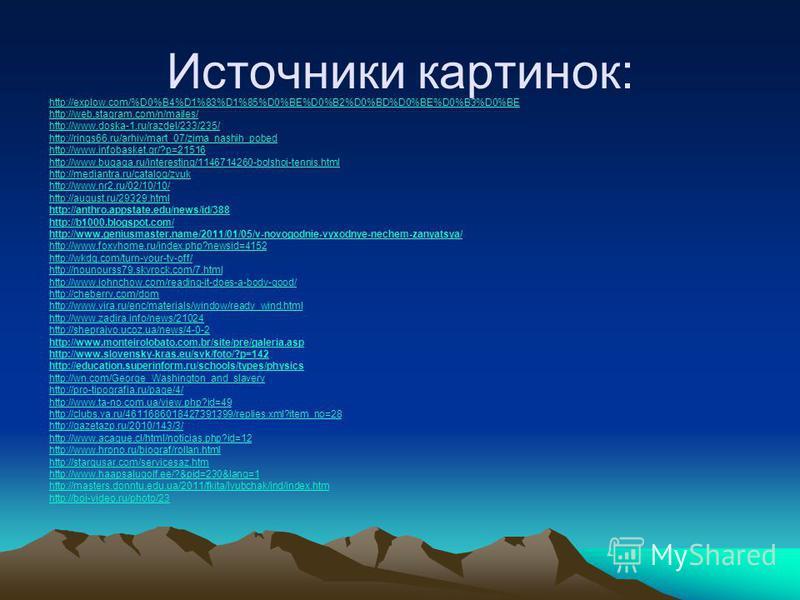 Источники картинок: http://explow.com/%D0%B4%D1%83%D1%85%D0%BE%D0%B2%D0%BD%D0%BE%D0%B3%D0%BE http://web.stagram.com/n/majles/ http://www.doska-1.ru/razdel/233/235/ http://rings66.ru/arhiv/mart_07/zima_nashih_pobed http://www.infobasket.gr/?p=21516 ht