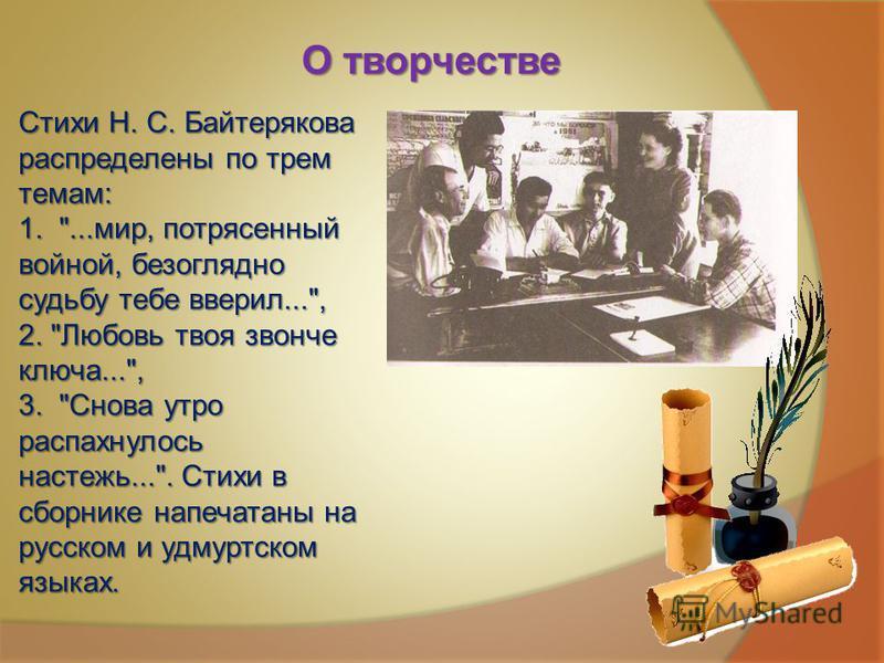 Стихи Н. С. Байтерякова распределены по трем темам: 1.
