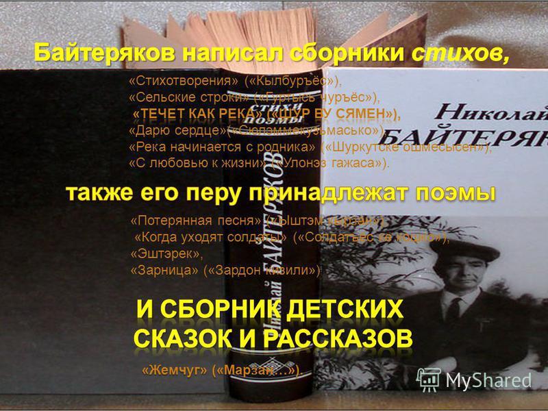 «Потерянная песня» («Ыштэм кыр ӟ ан»), «Когда уходят солдаты» («Солдатъёс ка кошка»), «Эштэрек», «Зарница» («Зардон кизили») «Жемчуг» («Мар ӟ ан…»).