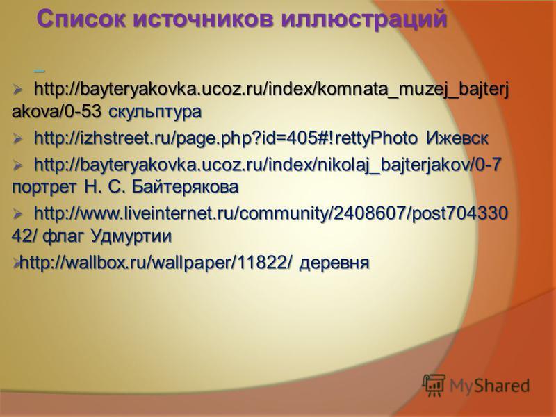 _ http://bayteryakovka.ucoz.ru/index/komnata_muzej_bajterj akova/0-53 скульптура http://bayteryakovka.ucoz.ru/index/komnata_muzej_bajterj akova/0-53 скульптура http://izhstreet.ru/page.php?id=405#!rettyPhoto Ижевск http://izhstreet.ru/page.php?id=405