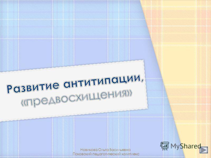 Новикова Ольга Васильевна Псковский педагогический комплекс