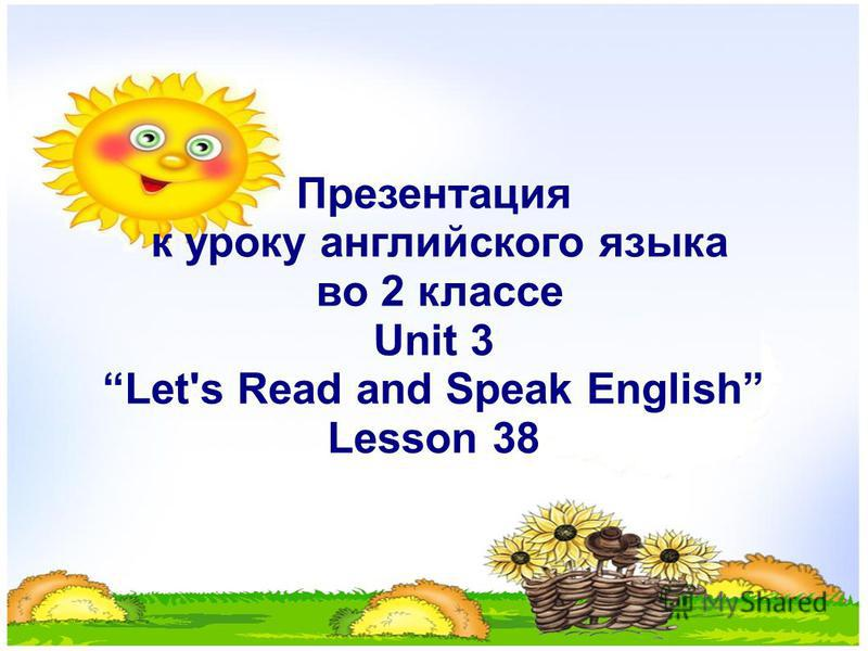 Презентация к уроку английского языка во 2 классе Unit 3 Let's Read and Speak English Lesson 38