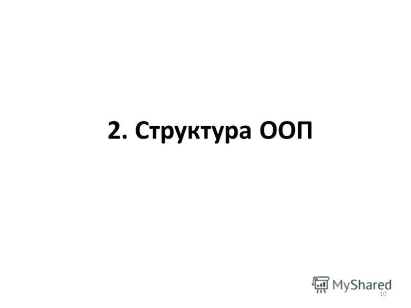 2. Структура ООП 10