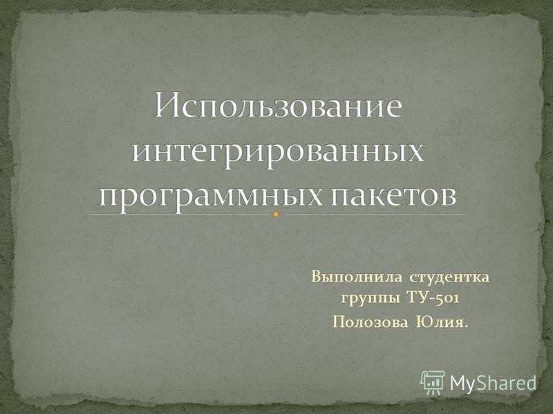Выполнила студентка группы ТУ-501 Полозова Юлия.