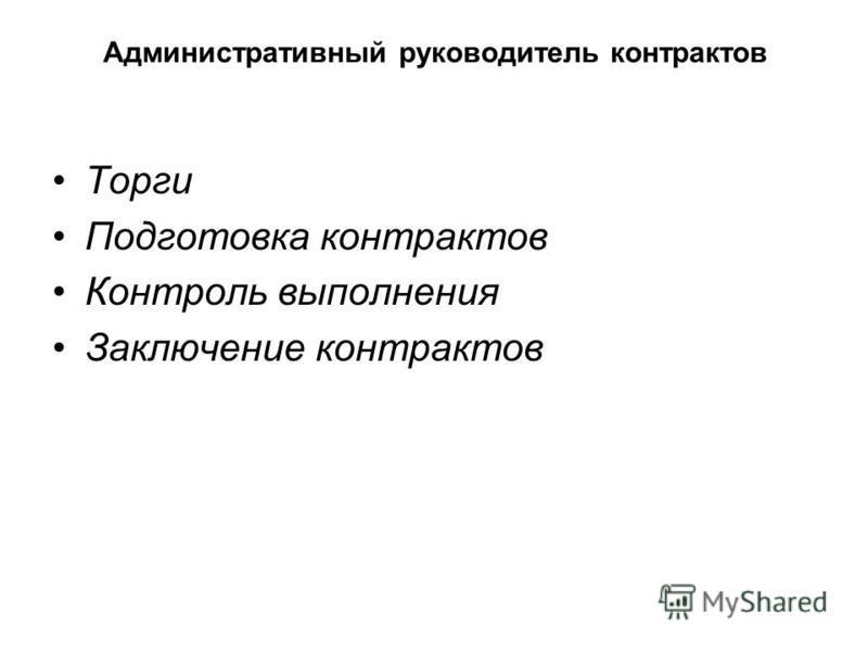 Административный руководитель контрактов Торги Подготовка контрактов Контроль выполнения Заключение контрактов