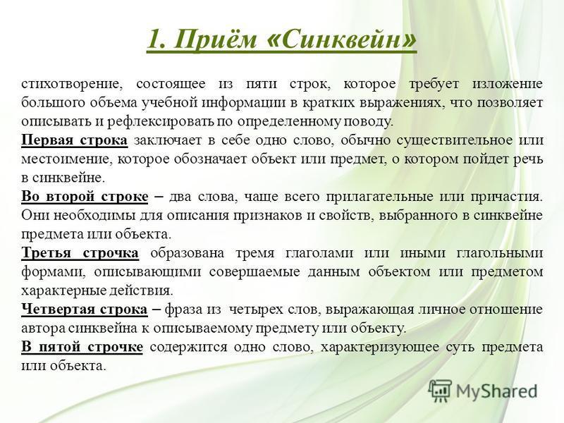 1. Приём « Синквейн » стихотворение, состоящее из пяти строк, которое требует изложение большого объема учебной информации в кратких выражениях, что позволяет описывать и рефлексировать по определенному поводу. Первая строка заключает в себе одно сло