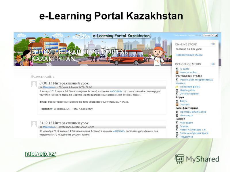 e-Learning Portal Kazakhstan http://elp.kz/