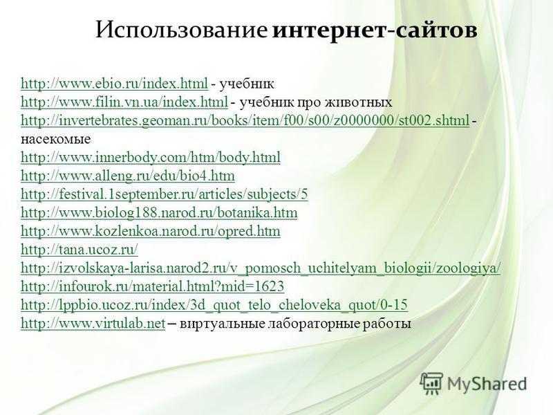 http://www.ebio.ru/index.htmlhttp://www.ebio.ru/index.html - учебник http://www.filin.vn.ua/index.htmlhttp://www.filin.vn.ua/index.html - учебник про животных http://invertebrates.geoman.ru/books/item/f00/s00/z0000000/st002.shtmlhttp://invertebrates.