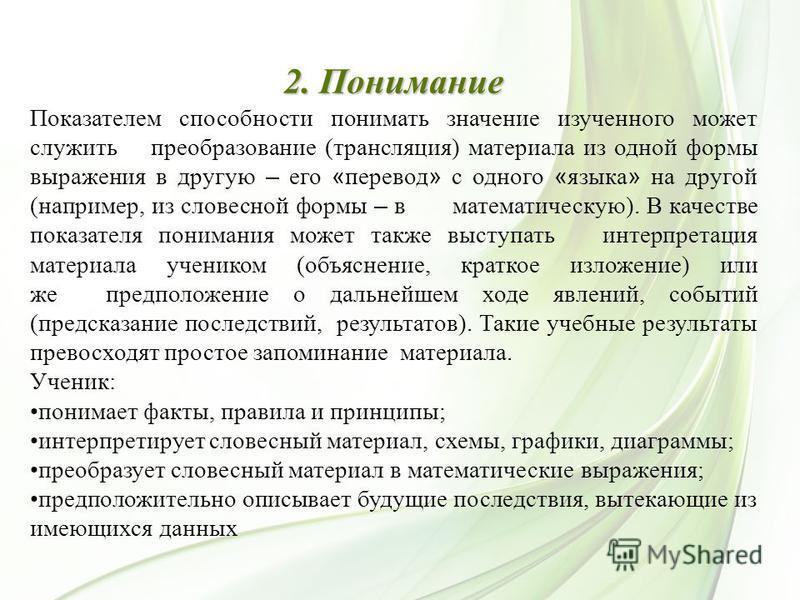 2. Понимание Показателем способности понимать значение изученного может служить преобразование (трансляция) материала из одной формы выражения в другую – его « перевод » с одного « языка » на другой (например, из словесной формы – в математическую).
