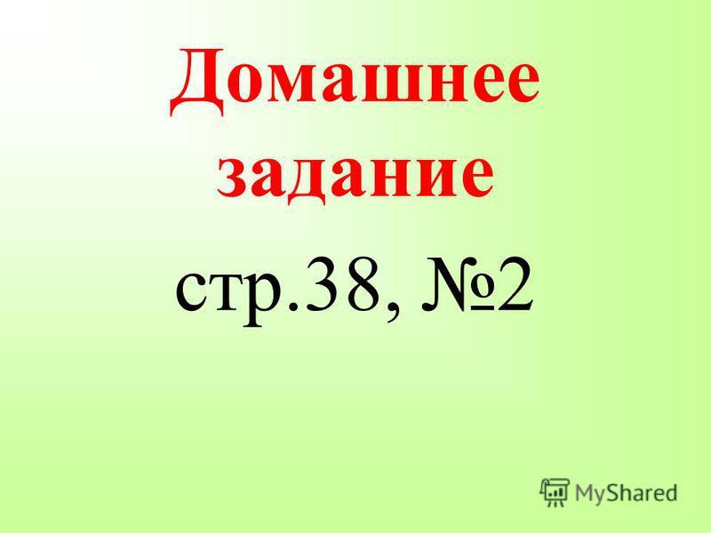 Домашнее задание стр.38, 2