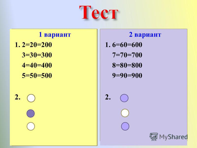 2 вариант 1. 6=60=600 7=70=700 8=80=800 9=90=900 2. 1 вариант 1. 2=20=200 3=30=300 4=40=400 5=50=500 2.