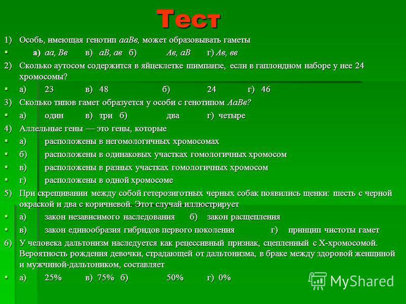 Тест Тест 1)Особь, имеющая генотип а Вв, может образовывать гаметы а)а, Ввв) аВ, ав б)Ав, а Вг) Ав, ва)а, Ввв) аВ, ав б)Ав, а Вг) Ав, вв 2)Сколько аутосом содержится в яйцеклетке шимпанзе, если в гаплоидном наборе у нее 24 хромосомы? а)23 в) 48 б)24