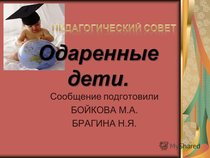 Сообщение подготовили БОЙКОВА М.А. БРАГИНА Н.Я.