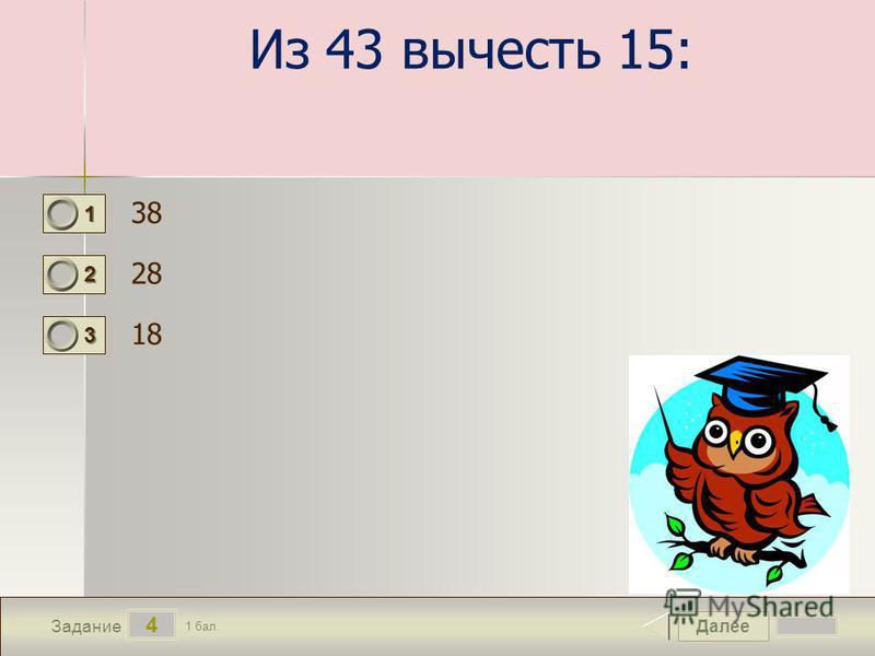 Далее 4 Задание 1 бал. 1111 2222 3333 Из 43 вычесть 15: 38 28 18