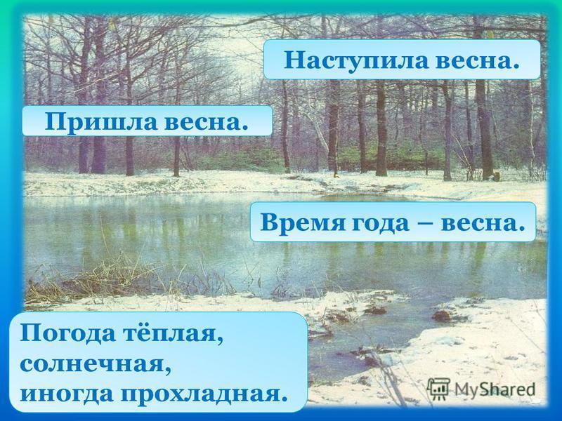 Время года – весна. Зима недаром злится, Прошла её пора. Весна в окно стучится И гонит со двора. Ф.И.Тютчев