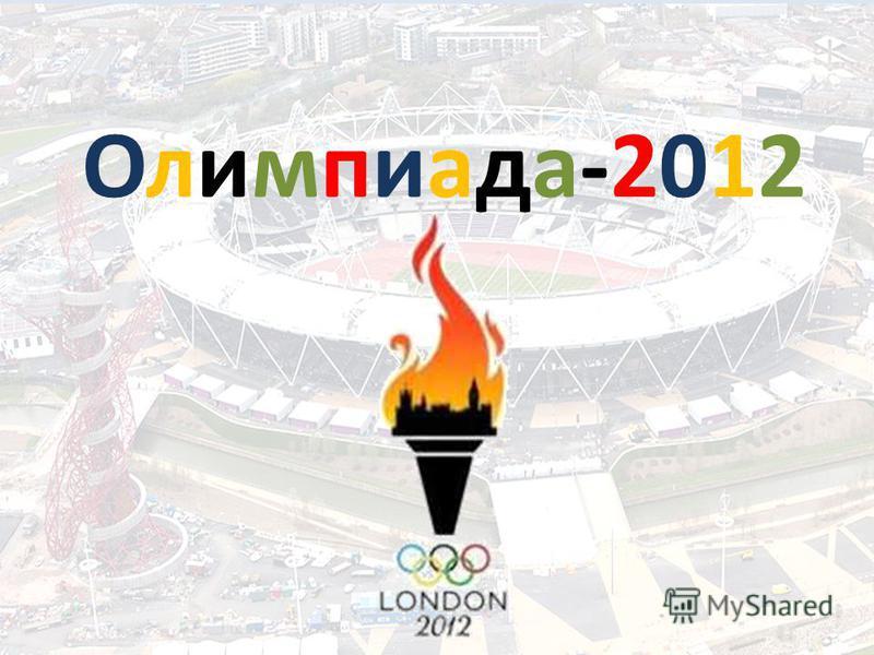 Олимпиада-2012Олимпиада-2012
