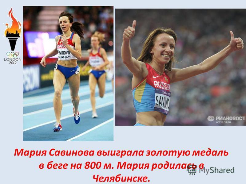 Мария Савинова выиграла золотую медаль в беге на 800 м. Мария родилась в Челябинске.