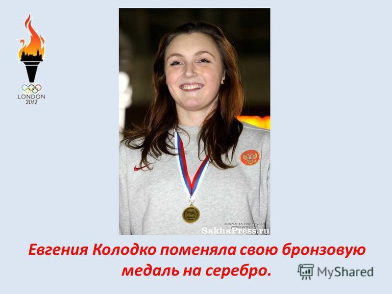 Евгения Колодко поменяла свою бронзовую медаль на серебро.