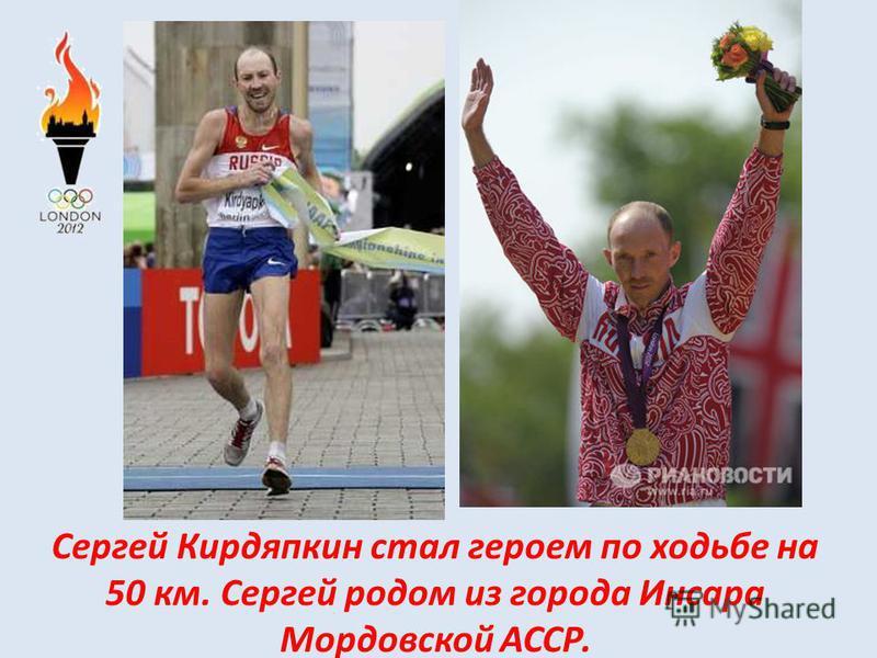 Сергей Кирдяпкин стал героем по ходьбе на 50 км. Сергей родом из города Инсара Мордовской АССР.