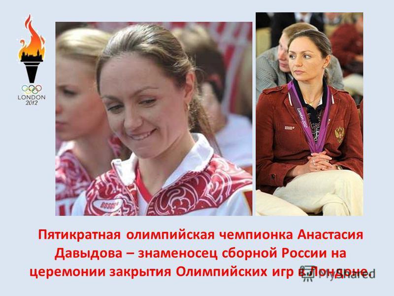 Пятикратная олимпийская чемпионка Анастасия Давыдова – знаменосец сборной России на церемонии закрытия Олимпийских игр в Лондоне.