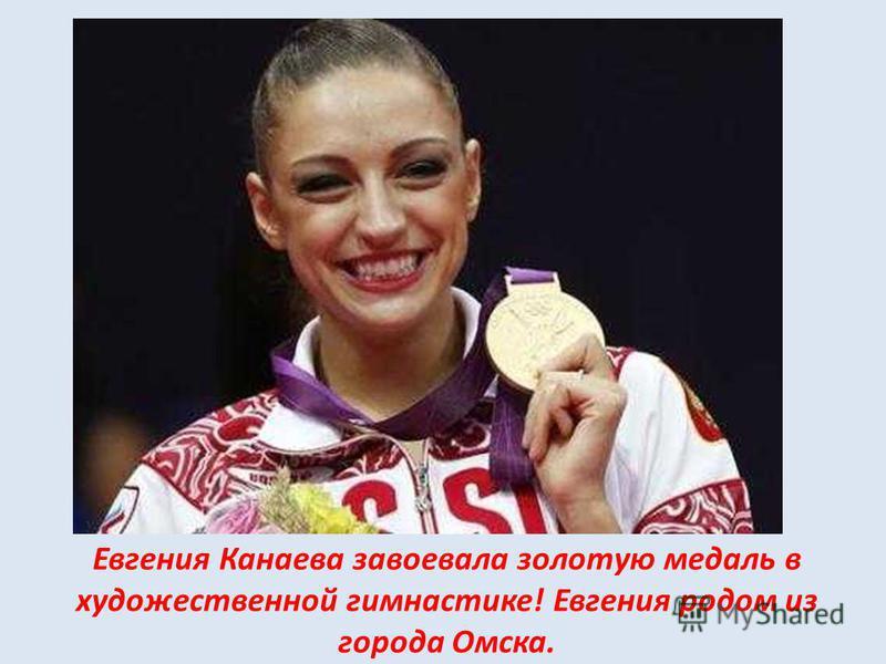 Евгения Канаева завоевала золотую медаль в художественной гимнастике! Евгения родом из города Омска.