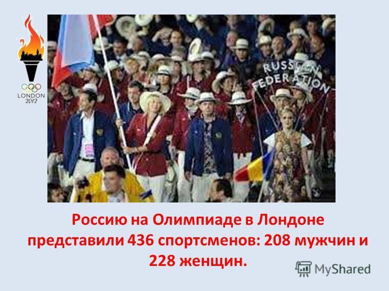 Россию на Олимпиаде в Лондоне представили 436 спортсменов: 208 мужчин и 228 женщин.