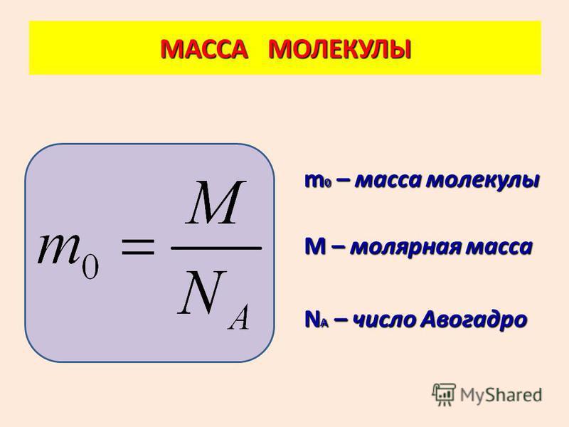 В одном моле любого вещества содержится одно и то же число частиц (молекул). Это число называется постоянной Авогадро N A : N A = 6·10 23 моль –1 Все газы двухатомны, кроме инертных М(Н 2 ) = 2 г/моль М(О 2 ) = 32 г/моль М(N 2 ) = 28 г/моль М(Не) = 4