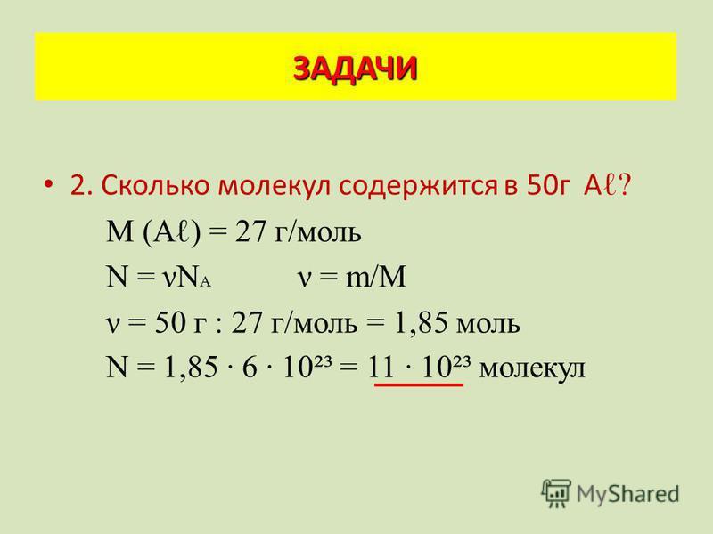 1. Рассчитать массу молекулы Н 2 SО 4. М(Н 2 SО 4 ) = 2 ·1 + 32 + 16·4 = 98 г/моль ЗАДАЧИ