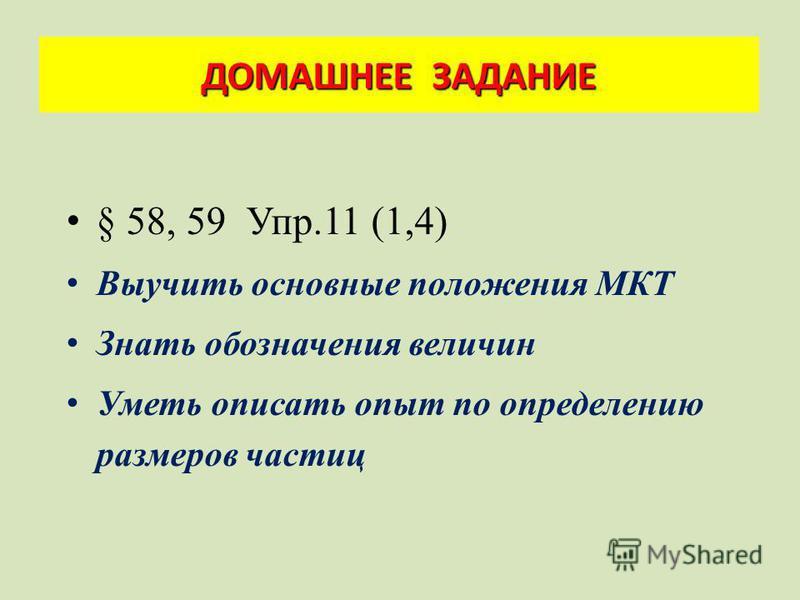 2. Сколько молекул содержится в 50 г А ? М (А ) = 27 г/моль N = νN A ν = m/M ν = 50 г : 27 г/моль = 1,85 моль N = 1,85 · 6 · 10²³ = 11 · 10²³ молекул ЗАДАЧИ