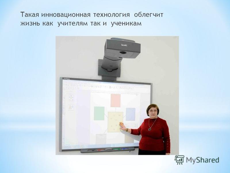 Такая инновационная технология облегчит жизнь как учителям так и ученикам
