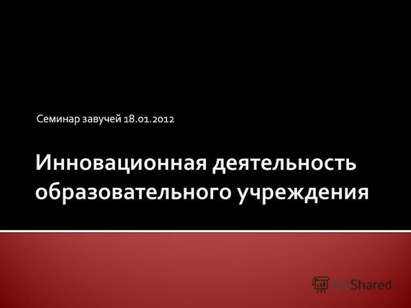Семинар завучей 18.01.2012