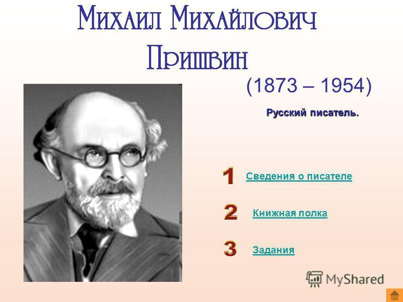 (1873 – 1954) Сведения о писателе Книжная полка Русский писатель. Задания